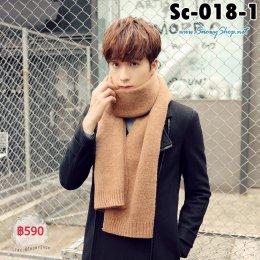 [พร้อมส่ง] [Sc-018-1] Scarf ผ้าพันคอไหมพรมชายสีน้ำตาล ผ้าไหมพรมหนานุ่มกันหนาวได้ดี