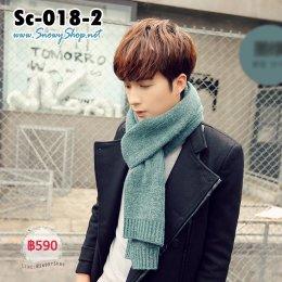 [พร้อมส่ง] [Sc-018-2] Scarf ผ้าพันคอไหมพรมชายสีเขียว ผ้าไหมพรมหนานุ่มกันหนาวได้ดี