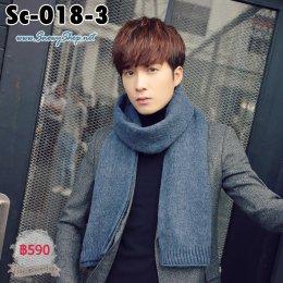[พร้อมส่ง] [Sc-018-3] Scarf ผ้าพันคอไหมพรมชายสีน้ำเงิน ผ้าไหมพรมหนานุ่มกันหนาวได้ดี