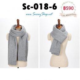 [พร้อมส่ง] [Sc-018-6] Scarf ผ้าพันคอไหมพรมชายสีเทาอ่อน ผ้าไหมพรมหนานุ่มกันหนาวได้ดี