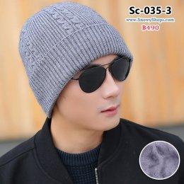 [พร้อมส่ง] [Sc-035-3] หมวกไหมพรมชายสีเทาอ่อน ลายถักไหมพรม ด้านในมีซับขนกันหนาวหนานุ่ม