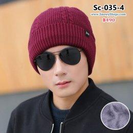 [พร้อมส่ง] [Sc-035-4] หมวกไหมพรมชายสีแดง ลายถักไหมพรม ด้านในมีซับขนกันหนาวหนานุ่ม