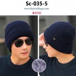 [พร้อมส่ง] [Sc-035-5] หมวกไหมพรมชายสีน้ำเงิน ลายถักไหมพรม ด้านในมีซับขนกันหนาวหนานุ่ม