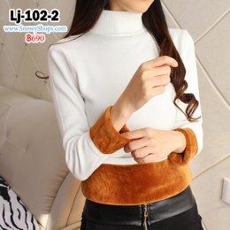 [พร้อมส่ง F] [LJ-102-2] เสื้อไหมพรมลองจอนสีขาว คอกลม ด้านในซับขนวูลกันหนาว แขนยาว ใส่ติดลบได้ค่ะ