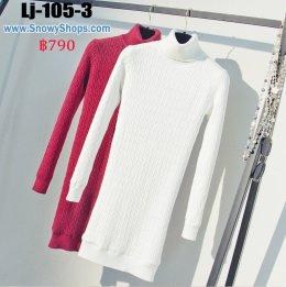 [พร้อมส่ง] [LJ-105-3] เดรสไหมพรมลองจอนสีขาวคอเต่า ด้านในซับขนวูลกันหนาว แขนยาว ใส่ติดลบได้ค่ะ