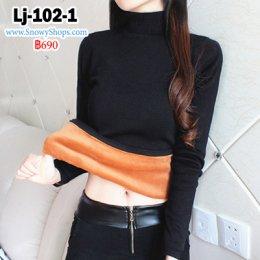 [พร้อมส่ง F] [LJ-102-1] เสื้อไหมพรมลองจอนสีดำ คอกลม ด้านในซับขนวูลกันหนาว แขนยาว ใส่ติดลบได้ค่ะ