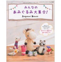 ** สั่งจองค่ะ ** หนังสืองานถัก Amigurumi Mascots