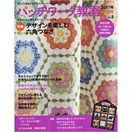 นิตยสาร Patchwork Kyoshitsu No.8 / 2017