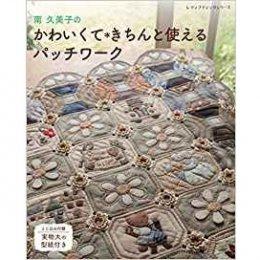 หนังสืองาน Quilt&Patchwork ของ K.Minami