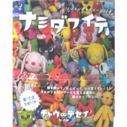 หนังสือทำตุ๊กตาผ้าน่ารัก ๆ