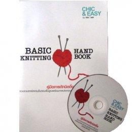 คู่มือการถักนิตติ้ง Basic Knitting Hand Book พร้อมวีชีดี