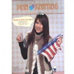 PINN KNITTING : Straight Knitting Loom Vol.2
