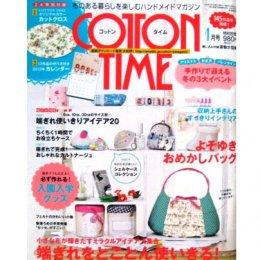 นิตยสาร Cotton time 01/2013 (แถมปฏิทิน 21013 ค่ะ)