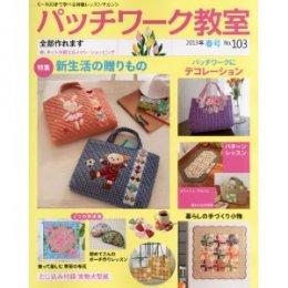 นิตยสาร Patchwork Kyoshitsu No.103