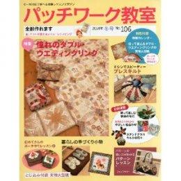 นิตยสาร Patchwork Kyoshitsu No.106