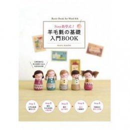 หนังสืองานใยขนแกะ Felting พิมพ์ไต้หวัน