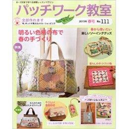 นิตยสาร Patchwork Kyoshitsu No.111