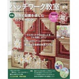นิตยสาร Patchwork Kyoshitsu No.5 / 2017