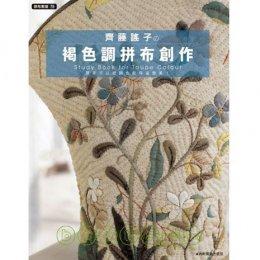 หนังสืองานควิลท์ญี่ปุ่น Study Book for Taupe Colour  YOKO SAITO