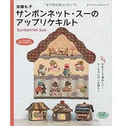หนังสืองาน Applique น้องซู ของ K.Reiko Kato มีแพทเทิร์นในเล่ม