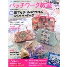 นิตยสาร Patchwork Kyoshitsu No.6 / 2017