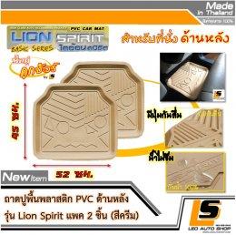 [BUNDLE 2 ชิ้น] LEOMAX ถาดปูพื้นพลาสติก PVC ด้านหลัง รุ่น Spirit Lion (สีครีม)