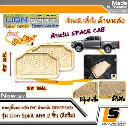[BUNDLE 2 ชิ้น] LEOMAX ถาดปูพื้นพลาสติก PVC ด้านหลัง เฉพาะรถกระบะ SPACE CAB รุ่น Spirit Lion (สีครีม)