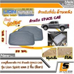 [BUNDLE 2 ชิ้น] LEOMAX ถาดปูพื้นพลาสติก PVC ด้านหลัง เฉพาะรถกระบะ SPACE CAB รุ่น Spirit Lion (สีเทา)