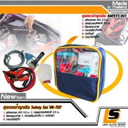 LEOMAX ชุดกระเป๋าอุปกรณ์ฉุกเฉิน สำหรับติดรถยนต์ (ประกอบด้วย สายพ่วงแบต 2.5 m, สลิงลากรถ , ไฟฉาย , กรวยเติมน้ำกลั่น , ถุงมือ) พร้อมกระเป๋าสำหรับเก็บอุปกรณ์ 1 ชุด
