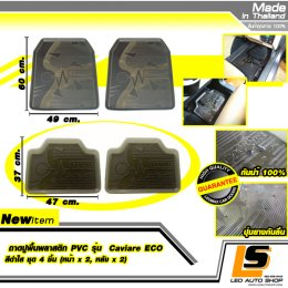 LEOMAX ถาดปูพื้นพลาสติก PVC ด้านหน้า รุ่น CAVIARE ECO ชุด 4 ชิ้น (หน้า x 2, หลัง x 2) (สีดำใส)