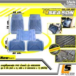 LEOMAX ถาดปูพื้นพลาสติก PVC ด้านหน้า รุ่น 4SEASON ชุด 4 ชิ้น (หน้า x 2, หลัง x 2) สีฟ้าใส