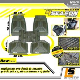 รายละเอียดของสินค้า LEOMAX ชุด 5 ชิ้น ถาดปูพื้นพลาสติก PVC รุ่น 4SEASON (หน้าx2, หลังx2 , เพลาx1) (สีดำใส)