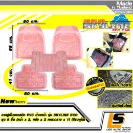 LEOMAX ชุด 5 ชิ้นถาดปูพื้นพลาสติก PVC รุ่น SKYLINE ECO (หน้าx2, หลังx2 , เพลากลางx1) (สีชมพูใส)