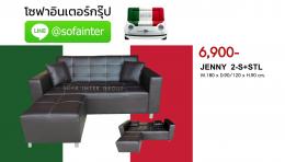 Sofa bed JENNY(โซฟาหนังเทียม PU ) 2-S+STL