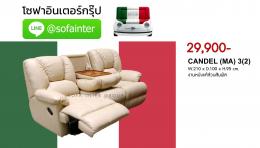 Sofa CANDEL(โซฟาหนังแท้) (MA) 3(2)