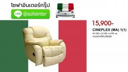 Sofa CINEPLEX(โซฟาหนังแท้ ปรับเอนนอน) (MA) 1(1)