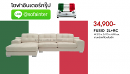 Sofa FUSIO(โซฟาหนังแท้) 2L+RC
