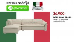 Sofa BELLAGIO(โซฟาหนังแท้) 2L+RC