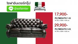 Sofa PLYMOUTH(โซฟาหนังแท้)