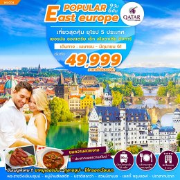 POPULAR EAST EUROPE 9D6N BY QR