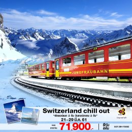 Switzerland CHILL OUT 9 วัน 6 คืน