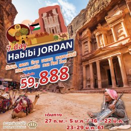HABIBI JORDAN 7 DAYS 4 NIGHT