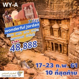 WONDERFUL JORDAN 7 DAYS 5 NIGHT