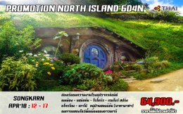 PROMOTION!!  NZ NORTH  ISLAND 6D4N (TG)