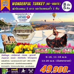 WONDERFUL TURKEY (Re-Route) 8 DAYS 5 NIGHT [TK]