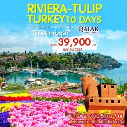 Riviera Tulip Turkey 10 Days 8Night QR IST-ESB