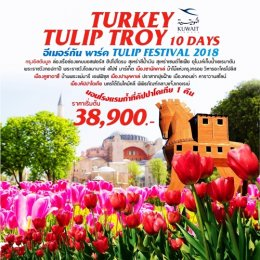 Turkey Tulip Troy 10 Days 7Night KU April