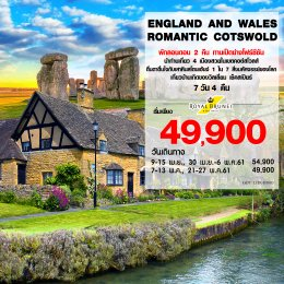 ENGLAND AND WALES ROMANTIC COTSWOLD 7 วัน 4 คืน (BI)