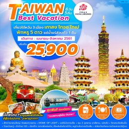 TAIWAN BEST VACATION 6D5N BY CI