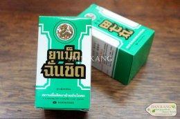 ยาเม็ดฉั่นชิด ตรามังกรทอง (Shan-Chi Pills)